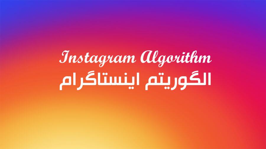 آشنایی-با-الگوریتم-اینستاگرام