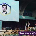 سمینار امروز دیروز نیست - محسن خسرویان