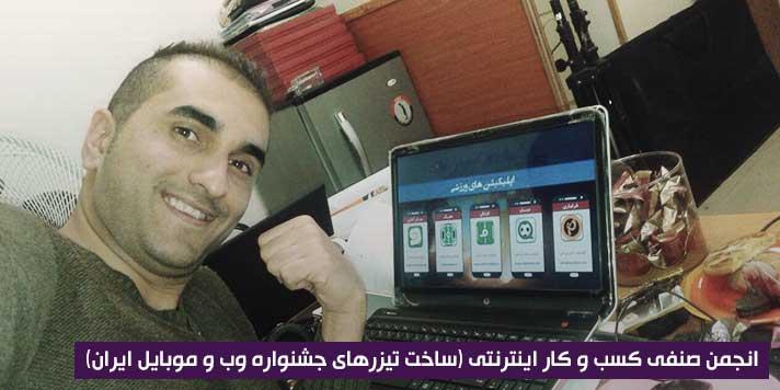 جشنواره وب و موبایل ایران - محسن خسرویان