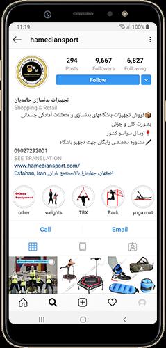 مدیریت اینستاگرام حامدیان اسپورت محسن خسرویان