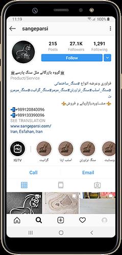 مدیریت اینستاگرام سنگ پارسی محسن خسرویان