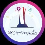 همکاری-با-جشنواره-وب-و-موبایل-ایران