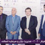 سمینار 2020 - محسن خسرویان